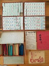Vintage 1922 Asian Game PUNG CHOW