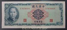 1969 China, Taiwan Blue 5 Yuan Paper Money, UNC.