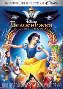 *NEW* Snow White and the Seven Dwarfs (1937) (DVD) Russian,English,Hebrew