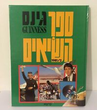 RARE GUINNESS BOOK OF RECORDS vintage Hebrew Israel, carta 1981 / 1982