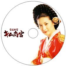 Korean Drama w/Japanese subtitle No English subtitle 宮廷女官キム尚宮 (高画質26枚)1995年
