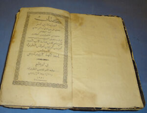 AN OLD PRINTED GREEK ORTHODOX EPHOLOGIANS BOOK 1856 AD: