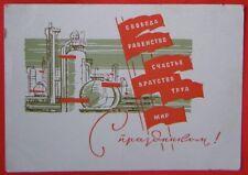 1964 SOVIET COMMUNISM POSTCARD plants art. Dergilev com 299a