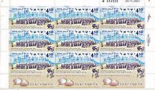 ISRAEL  2008 TEL AVIV 100th ANNIVERSARY SHEET MNH NEW