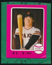 1975/76 Isao Harimoto HOF Calbee Japanese Baseball Card #354 w/ Wrapper 張本勲