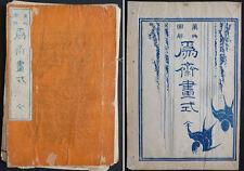 Livre Recueil estampe japonaise Japon 19e siècle 19th century Japan book