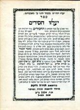 ספר יעלזו חסידי� פ�פו. Rabbi Eliezer Papo Ya'alzu Chasidim