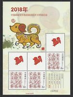 CHINA 2018 -1 3v Special 中国邮政贺卡开奖纪念 New Year of Dog stamp S/S