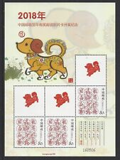 CHINA 2018 -1 3v Special S/S 中国邮政贺卡开奖纪念 New Year of Dog stamp