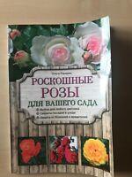 Роскошные розы для вашего сада. Ольга Городец