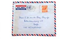 NIGERIA - Cover Airmail -1961 -  1v - To Netherlands