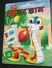 Apprendre Hindi Inde Language Alphabets Akshar GIYAN Knowledge de Livre