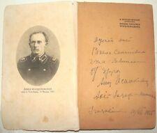 Judaica 1924 JOSEPH TRUMPELDOR Book Russia Russian Zionist Jewish Legion WW1