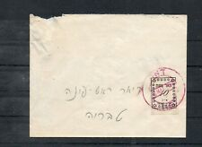 Israel Interim Period Safad Local with Postmark on Cover!!