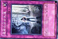 YUGIOH N° - POTD-JP052 The Paths of Destiny