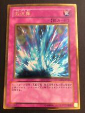 JAPANESE YU-GI-OH CARD - TORRENTIAL TRIBUTE GS01-JP016 GOLD RARE- EXC