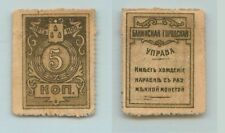 Azerbaijan 1923 5 kop mint cardboard money revenue . f6217