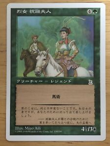 Lady Zhurong, Warrior Queen Japanese Portal Three Kingdoms P3K mtg NM