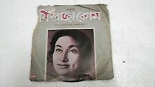 FEROZA BEGUM  BENGALI MODERN SONGS rare EP RECORD 45 vinyl INDIA 1984 VG+