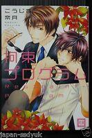 JAPAN Naduki Koujima manga: Kousoku Program