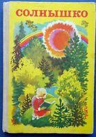 1985 Ruso Soviético Libro Texto Infantil Sol Солнышко 1 Forma Illustrated Urss