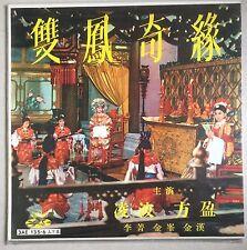 Chinese Movie Soudtrack Tsin Ting Ling Po 2pc set 邵氏電影原聲帶 雙鳳奇緣 靜婷 凌波 江宏 10''黑膠唱片
