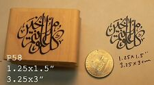 P58 Islamic symbol rubber stamp