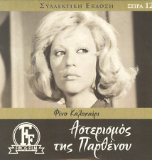 Asterismos tis parthenou Zoi Laskari Xristos Politis GREEK FILM 1973 eng subtitl