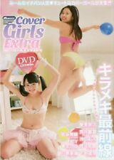 moecco Cover Girls Extra March 2017 w/DVD Gravure magazine