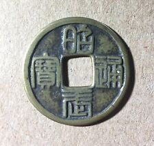 China-Qing Dynasty Zhao Wu Tong Bao 清昭武通寶折十背一分(35mm in Size)