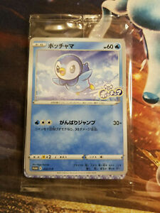 Pokemon Card Japanese Piplup 232/S-P Project Piplup PROMO MINT New Sealed 🔥🔥🔥