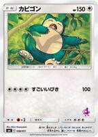Pokemon Card Japanese - Snorlax 038/051 SML - MINT