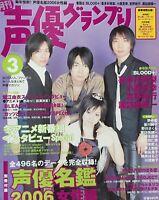 Seiyu Grand Prix 2006 Mar 3 Anime Voice Actor & Actress Magazine BLOOD+