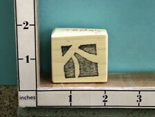 oriental character letter number ? word chinese rubber stamp 17z