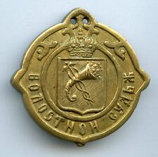 Imperial Russia badge JUDGE of volost in Kharkov Governorate Medal A II Russian