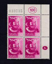 Israel 1955 doce tribus de Israel 180PR placa bloque de 4 estampillada sin montar o nunca montada