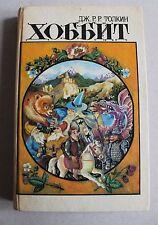 Russian Book Hobbit Gobit Tolkien 1992 Child Kid Big Children vintage VTG rare