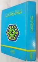 Muqaddimah Arabic Book Introduction to History by Ibn Khaldun مقدمة  بن  خلدون