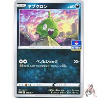Pokemon Card Japanese - Trubbish 043/S-P - PROMO Sword and Shield