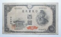 1930, 100 Yen Japan Very High Value Banknote