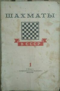 Chess in the USSR. 1941. Antique edition. Chess magazine. 30 pages.