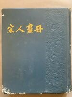 CHINA SUNG/SONG DYNASTY ALBUM PAINTINGS 100 REPRODUCTION 1ST EDITION 1880 COPY