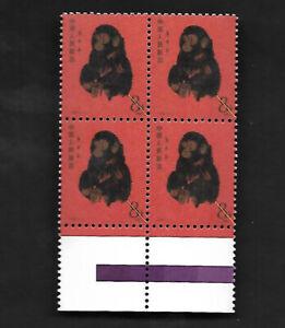 China 1980 T46 New Year Monkey Stamp Block Imprint SPECIMEN Bar Regular Gum 樣票