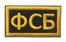 Russia KGB Patches ARMY MORALE TACTICAL MORALE BADGE PATCH     Sh + 818