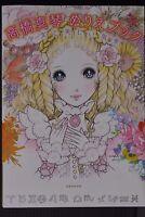 JAPAN NEW Makoto Takahashi (Macoto Takahashi) Nurie (Coloring) Book