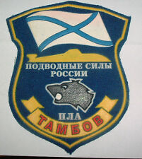RUSSIAN PATCHES-NAVY NUCLEAR SUBMARINE 'TAMBOB'
