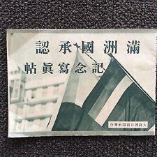 Japanese Photo Print Album MANCHURIA Manchukuo 満州国承認記念写真帳 / W 26× 19 cm