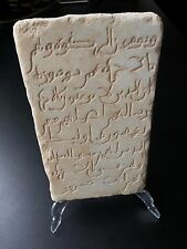 EXCELLENT.  AL ANDALUS ISLAMIC MARBLE WITH INSCRIPTIONS. ABSOLUTE EXTRAORDINARY