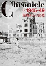 The Chronicle 70 Years of Postwar Japan #1 1945-49 Photo Collection Book