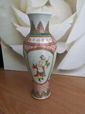 More details for mandarin chinese vase